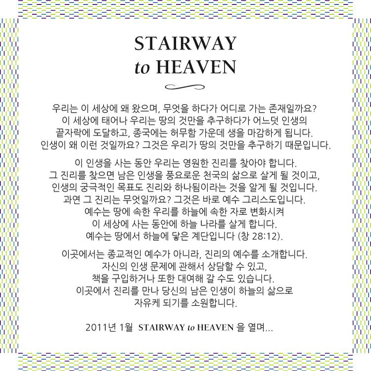 1351370613_980c807a_stairway-B0A3C6C73.j